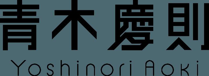 青木慶則オフィシャルサイト